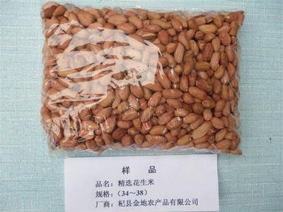 精选花生米样品规格(34-38)