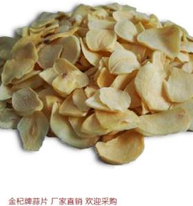 金杞牌蒜片